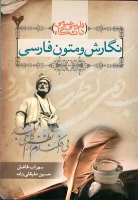 نگارش و متون فارسي (فاضل) فرهمند