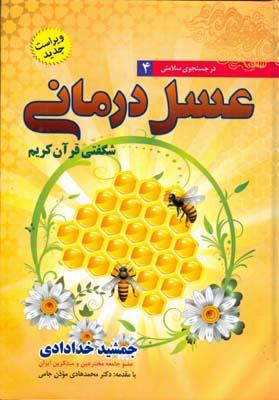در جستجوي سلامتي 4 عسل درماني (خدادادي) نشرشهر