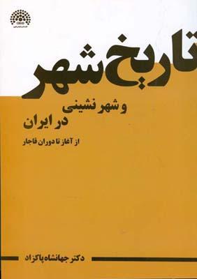 تاريخ شهر و شهر نشيني در ايران از آغاز تا دوران قاجار (پاكزاد) آرمانشهر