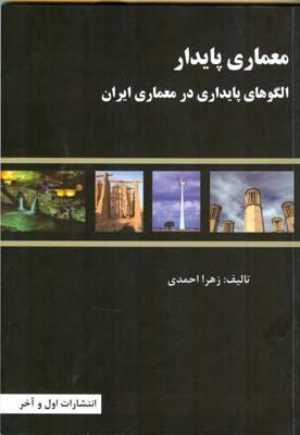 معماري پايدار الگوي پايداري در معماري ايران (احمدي) اول و آخر