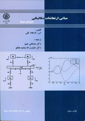 مباني ارتعاشات مكانيكي گراهام كلي (غيور) صنعتي اصفهان