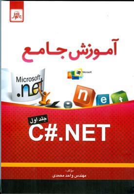 آموزش جامع c#.net (محمدي) ناقوس
