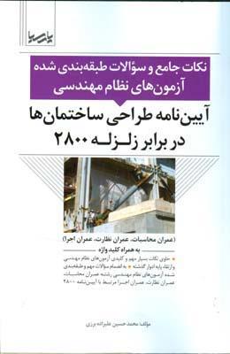 نكات جامع آزمون مهندسي آيين نامه در برابر زلزله2800 ( عليزاده برزي) پارسيا