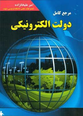 مرجع كامل دولت الكترونيكي (عليخانزاده) علوم رايانه
