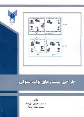 طراحي سيستم هاي توليد سلولي (مهرآباد) آزاد قزوين