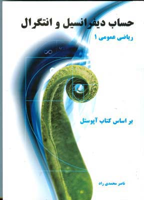 حساب ديفرانسيل و انتگرال رياضي عمومي 1 (محمدي راد) نياز دانش