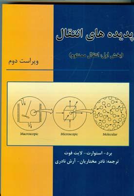 پديده هاي انتقالي بخش اول استوارت (مختاريان) دانشگاه آزاد اسلامي واحد شهر رضا