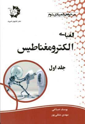 الفباي الكترو مغناطيس جلد 1 (صباغي) دانش  پژوهان