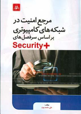 مرجع امنيت در شبكه هاي كامپيوتري براساس سرفصل هاي + security (محمديون) ناقوس