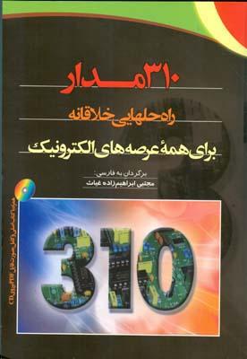 310 مدار راه حلهايي خلاقانه  الكترونيكس (ابراهيم زاده غياث) فني حسينيان