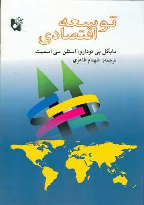 توسعه اقتصادي تودارو (طاهري) هستان
