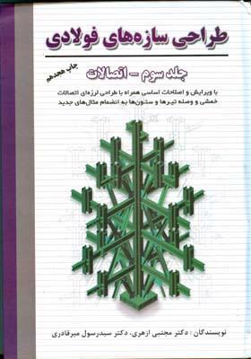 طراحي سازه هاي فولادي جلد 3 (ازهري) اركان