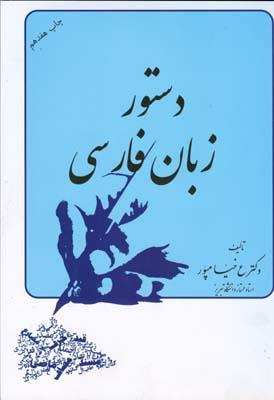 دستور زبان فارسي (خيامپور) ستوده