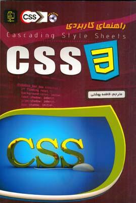 راهنماي كاربردي CSS (بهشتي) مهرگان قلم