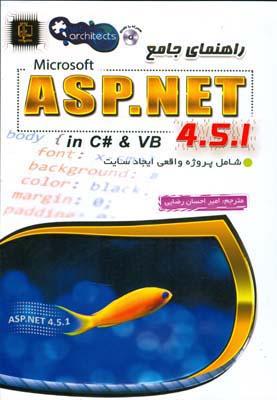 راهنماي جامع ASP .NET 4.5.1 اسپانجارز (رضايي) مهرگان قلم