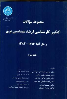 مجموعه سوالات كنكور ارشد مهندسي برق 92-84 جلد 3 (جبه دار) دانشگاه تهران