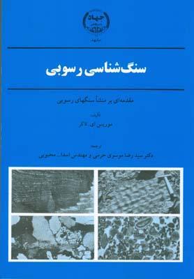سنگ شناسي رسوبي تاكر (موسوي حرمي) جهاد دانشگاهي مشهد