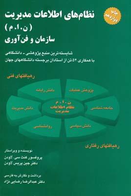 نظامهاي اطلاعات مديريت (ن.ا.م) لاودن (رضايي نژاد) خدمات فرهنگي رسا
