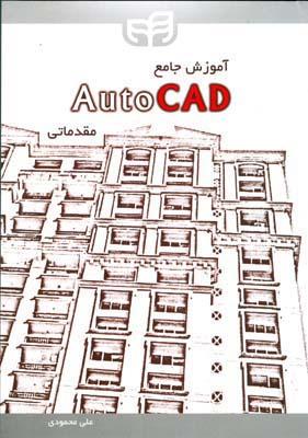 آموزش جامع autocad مقدماتي (محمودي) كيان رايانه