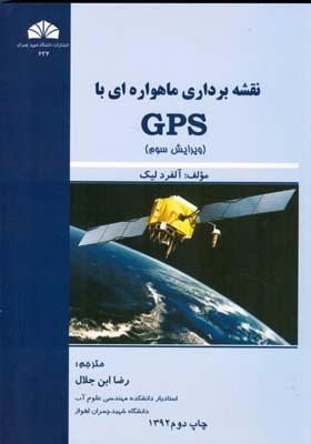 نقشه برداري ماهواره اي با GPS ليك (ابن جلال) دانشگاه چمران
