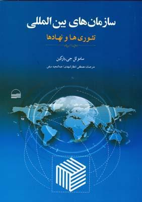 سازمان هاي بين المللي باركين (انتظارالمهدي) كوير