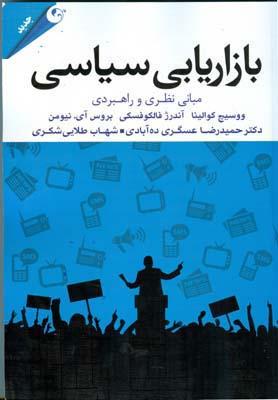 بازاريابي سياسي كوالينا (عسگري) مهربان نشر