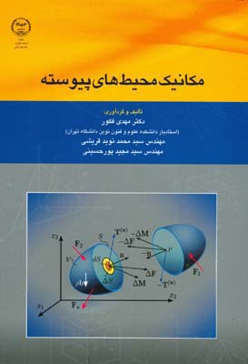 مكانيك محيط هاي پيوسته (فكور) جهاد دانشگاهي تهران