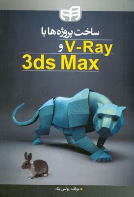 ساخت پروژه با v-rayو 3ds max (بنا)كيان رايانه