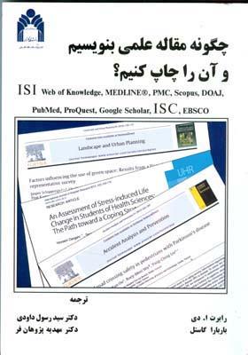 چگونه مقاله علمي بنويسيم وآن را چاپ كنيم گاستل (داودي) دانشگاه گلستان