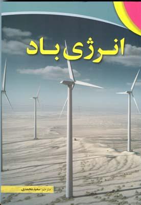 انرژي باد جين (محمدي) علوم روز