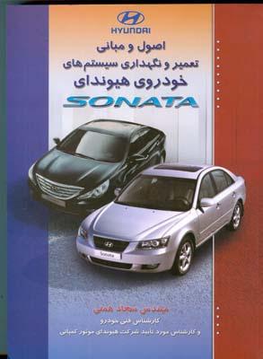 اصول و مباني تعمير و نگهداري سيستم هاي خودروي هيونداي sonata (همتي)راه نوين