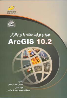 تهيه و توليد نقشه با نرم افزار ArcGlS10.2 (ابراهيمي) ديباگران