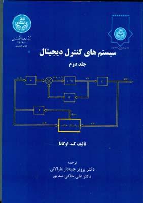 سیستم های کنترل دیجیتال 2 جلدی اوگاتا (جبه دار مارالانی) دانشگاه تهران