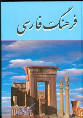 فرهنگ فارسي (معين)هنرور