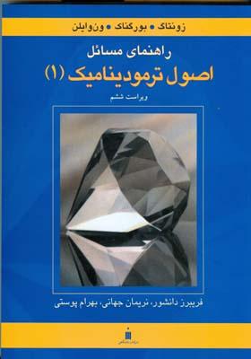 راهنماي مسائل اصول ترموديناميك 1 ون وايلن (پوستي) كتاب دانشگاهي