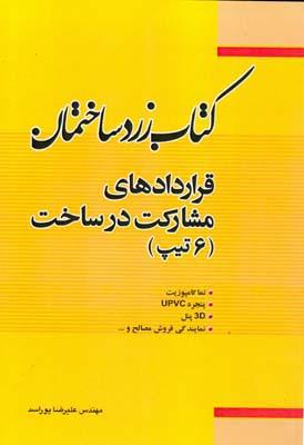 كتاب زرد ساختمان قراردادهاي مشاركت در ساخت (پوراسد) فدك