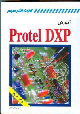 كتاب آموزشي PROTEL DXP (مالكي) كانون نشر علوم