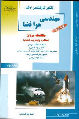 كنكور كارشناسي ارشد مهندسي هوا فضا كتاب 4 (ميرهاشمي) راهيان ارشد