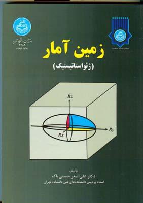 زمين آمار (حسني پاك) دانشگاه تهران