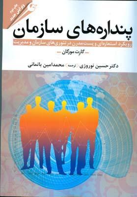 پنداره هاي سازمان مورگان (نوروزي) مهربان نشر