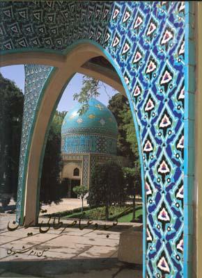 گنبد و عناصر طاقي ايران (زمرشيدي) نشر زمان