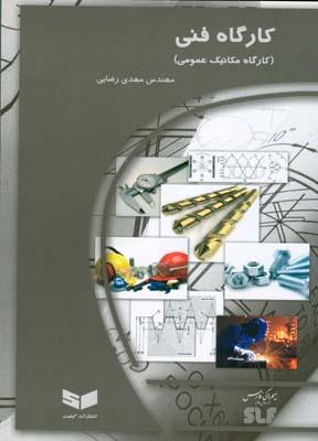 كارگاه فني (رضايي) كيفيت