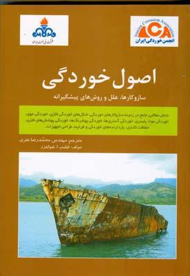 اصول خوردگي سازوكارها،علل و روش هاي پيشگيرانه شوايترز (نفري) انجمن خوردگي ايران