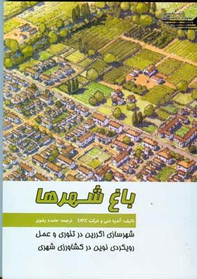 باغ شهرها دني (رضوي) طحان