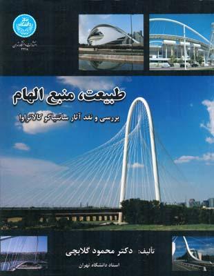 طبيعت ، منبع الهام (گلابچي) دانشگاه تهران