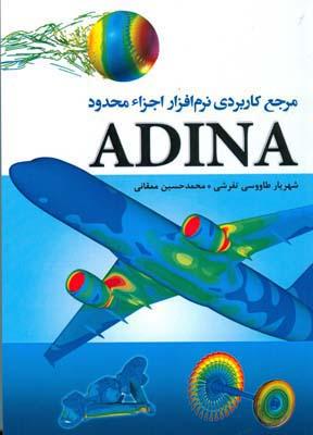 مرجع كاربري نرم افزار اجزاء محدود ADINA (تفرشي) فدك