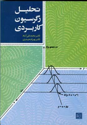 تحليل رگرسيون كاربردي (تقي آساد) جهاد دانشگاهي مشهد