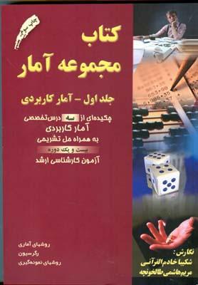 كتاب مجموعه آمار جلد 1 آمار كاربردي (خادم القرآني) دانش پژوهان برين