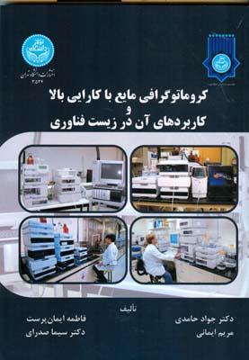 كروماتو گرافي مايع با كارايي بالا و كاربردهاي آن در زيست (حامدي) دانشگاه تهران