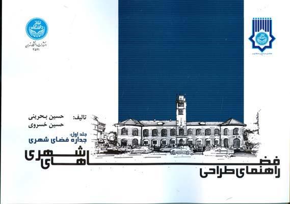 راهنماي طراحي فضاهاي شهري جلد 1 (بحريني) دانشگاه تهران